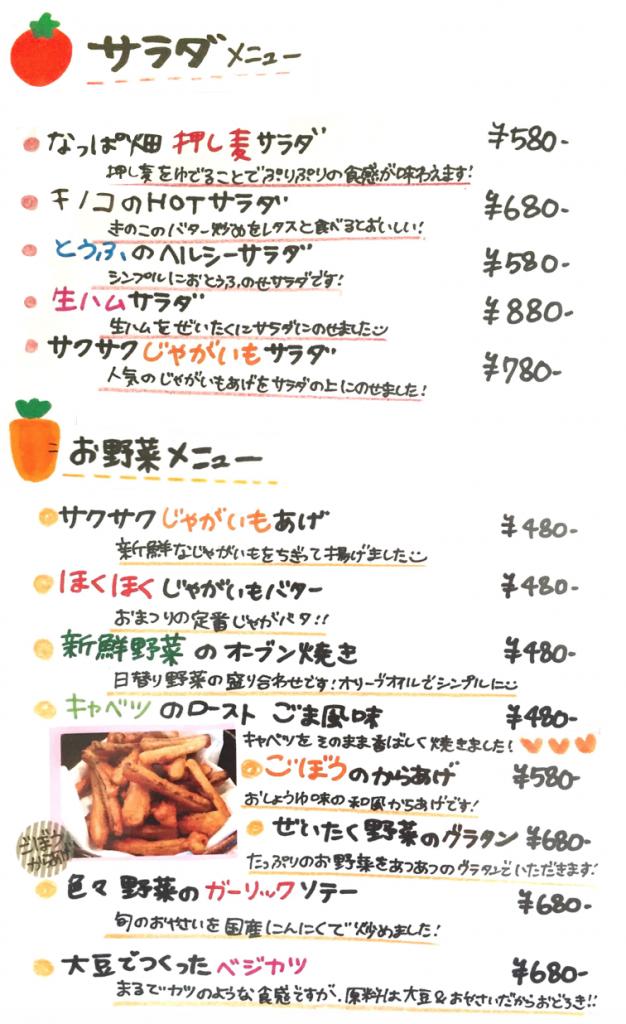 サラダ・お野菜メニュー