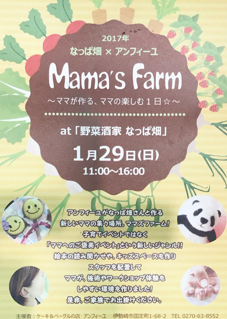 mamasfarm20170129